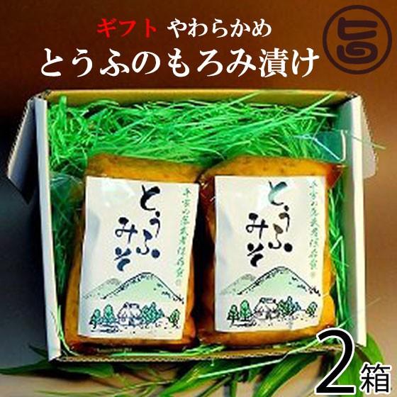 ギフト たけうち 箱入 とうふみそ (小2個箱入り) ×2箱 熊本県 九州 復興支援 健康管理 健康食品 平家の時代からの保存食 条件付き送料