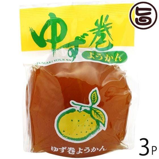 たけうち ゆず巻きようかん×3個 熊本県 九州 復興支援 健康管理 和菓子 羊羹 丸ごと柚子 送料無料
