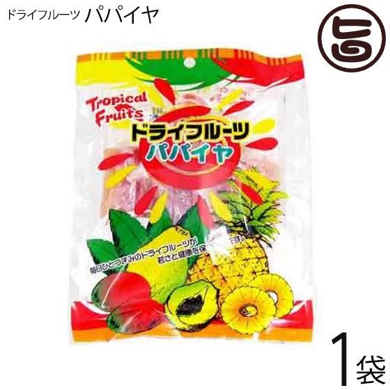 豊物産 ドライフルーツ パパイヤ 150g×1P 食物繊維 ミネラル豊富 送料無料