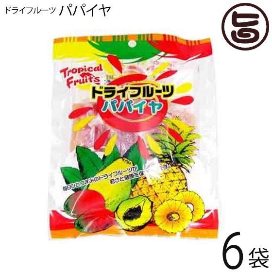 豊物産 ドライフルーツ パパイヤ 150g×6P 食物繊維 ミネラル豊富 送料無料