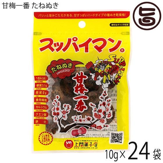 上間菓子店 スッパイマン 甘梅一番 たねぬき 12g×24袋 沖縄 土産 菓子 干し梅 クエン酸 リンゴ酸 マツコの知らない世界 送料無料