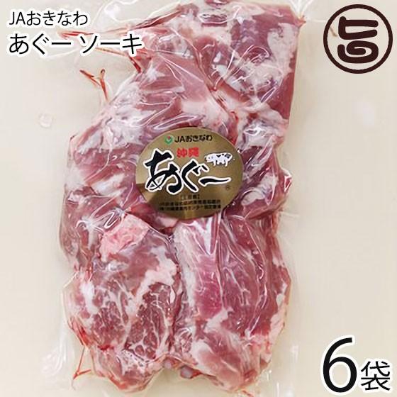 ギフト JAおきなわ 上原ミート あぐー ソーキ 600g×6袋 沖縄 人気 希少 肉 骨付あばら肉(スペアリブ)ビタミンB1豊富 送料無料