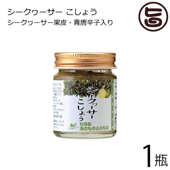 海のもの山のもの シークヮーサーこしょう 生タイプ 40g×1瓶 沖縄 人気 土産 ノビレチン 調味料 フルーツ 送料無料