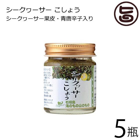 海のもの山のもの シークヮーサーこしょう 生タイプ 40g×5瓶 沖縄 人気 土産 ノビレチン 調味料 フルーツ 送料無料