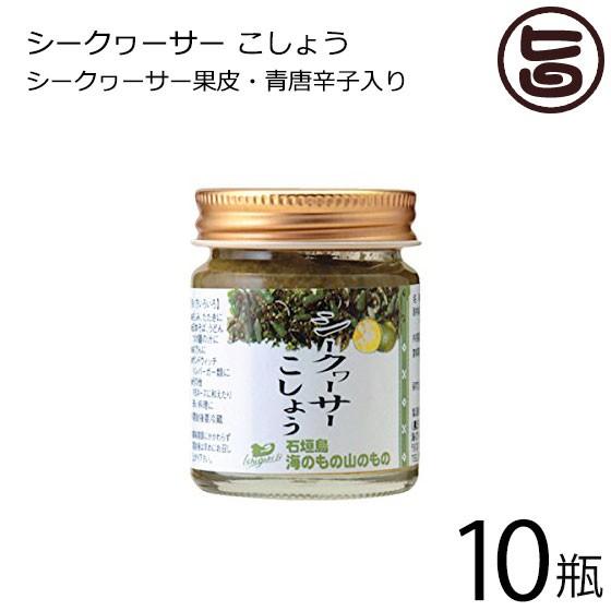 海のもの山のもの シークヮーサーこしょう 生タイプ 40g×10瓶 沖縄 人気 土産 ノビレチン 調味料 フルーツ 送料無料