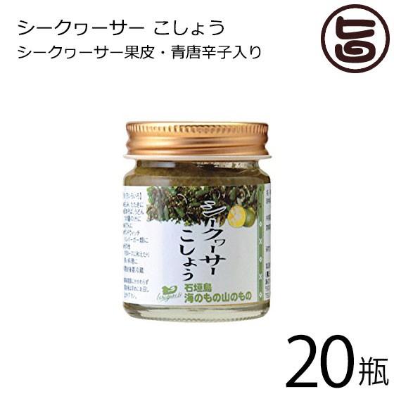 海のもの山のもの シークヮーサーこしょう 生タイプ 40g×20瓶 沖縄 人気 土産 ノビレチン 調味料 フルーツ 条件付き送料無料