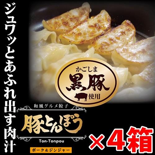 豚とんぽう 4箱 滋賀県 関西 人気 餃子 焼くだけ 簡単 条件付き送料無料
