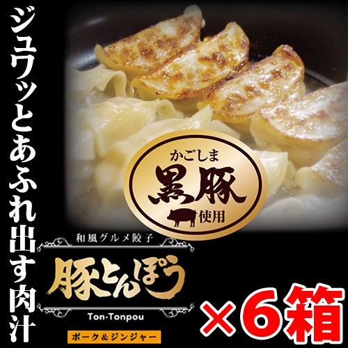 豚とんぽう 6箱 滋賀県 関西 人気 餃子 焼くだけ 簡単 条件付き送料無料