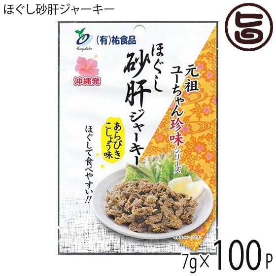 ほぐし砂肝ジャーキー あらびきこしょう味 7g×100袋 沖縄 人気 土産 おつまみ 珍味 送料無料