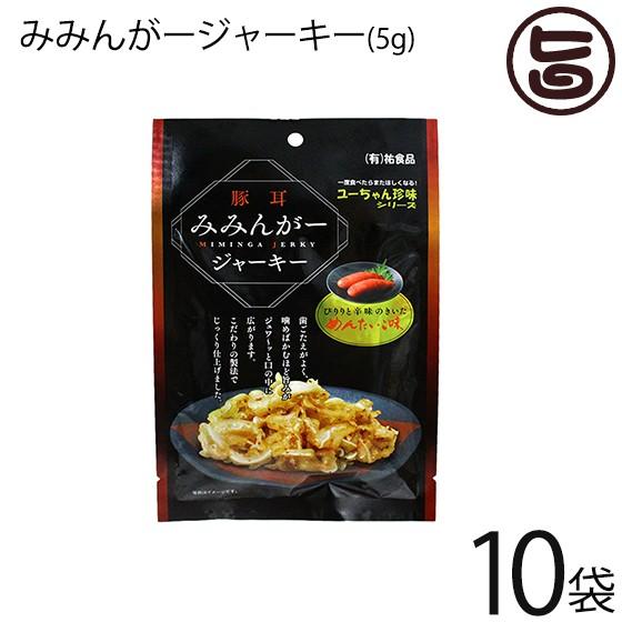 祐食品 みみんがージャーキー めんたいこ味 5g×10袋 沖縄 人気 土産 珍味 ミミガー おつまみ 送料無料