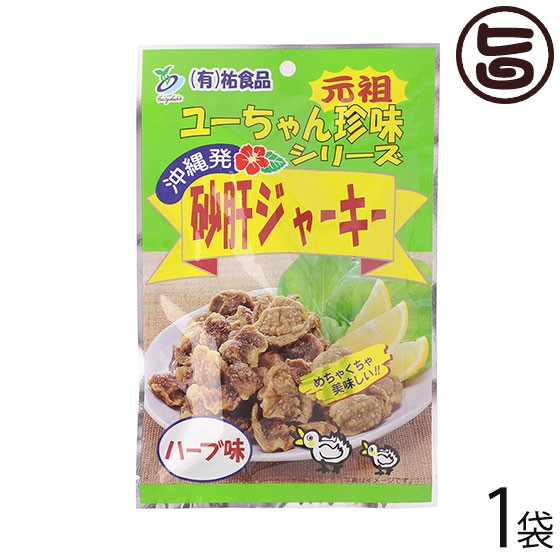 祐食品 砂肝ジャーキー ハーブ味 45g×1袋 沖縄 土産 人気 珍味 おつまみ おやつ 送料無料