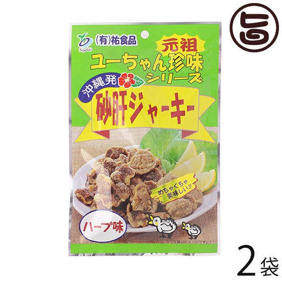 祐食品 砂肝ジャーキー ハーブ味 45g×2袋 沖縄 土産 人気 珍味 おつまみ おやつ 送料無料