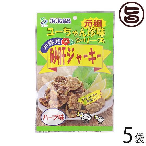 祐食品 砂肝ジャーキー ハーブ味 45g×5袋 沖縄 土産 人気 珍味 おつまみ おやつ 送料無料
