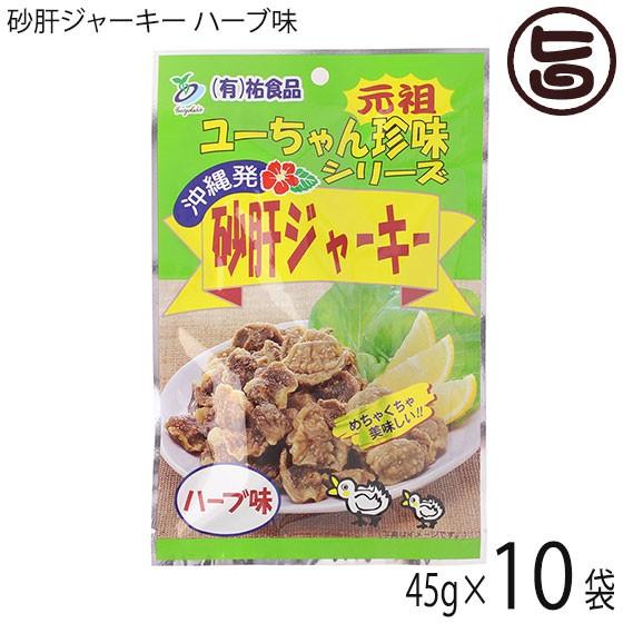 祐食品 砂肝ジャーキー ハーブ味 45g×10袋 沖縄 土産 人気 珍味 おつまみ おやつ 送料無料