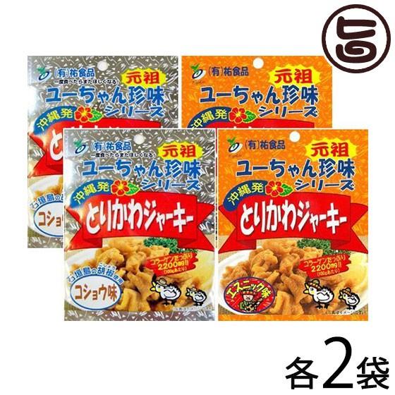 祐食品 とりかわジャーキー 45g 2種×各2袋セット 沖縄 土産 沖縄土産 珍味 おつまみ 送料無料