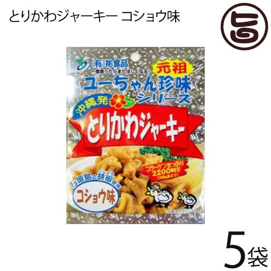 祐食品 とりかわジャーキー コショウ味 45g×5袋 沖縄 土産 人気 おつまみ 珍味 おやつ 送料無料