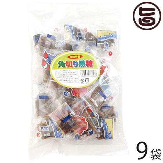 わかまつどう製菓 「角切り黒糖」140g×9袋 個包装のピロータイプ 黒砂糖 沖縄 土産 林修の今でしょ 講座 おやつ 黒糖 送料無料