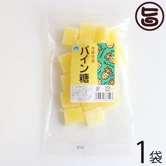 わかまつどう製菓 パイン糖 (加工) 140g×1袋 沖縄 人気 土産 定番 砂糖菓子 お菓子 1000円ポッキリ 送料無料