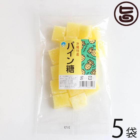 わかまつどう製菓 パイン糖 (加工) 140g×5袋 沖縄 人気 土産 定番 砂糖菓子 お菓子 送料無料