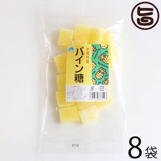 わかまつどう製菓 パイン糖 (加工) 140g×8袋 沖縄 人気 土産 定番 砂糖菓子 お菓子 送料無料