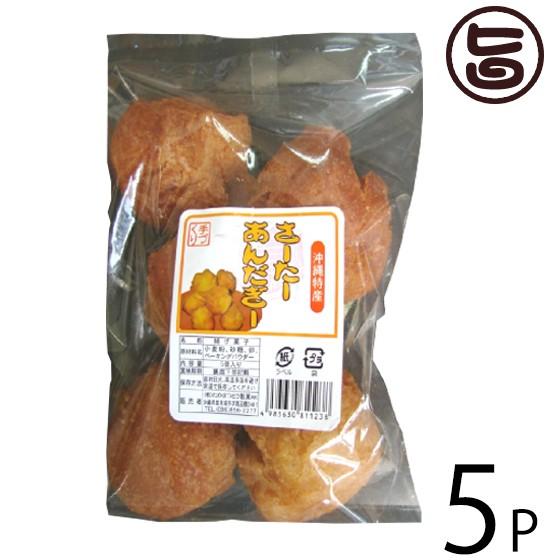 わかまつどう製菓 さーたーあんだぎー プレーン 5個入×5袋 沖縄 人気 サーターアンダギー 秘密のケンミンSHOW 条件付き送料無料
