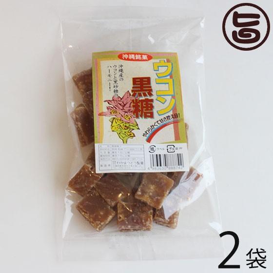 わかまつどう製菓 ウコン黒糖 (加工) 140g×2袋 沖縄 人気 土産 定番 送料無料