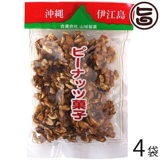 山城製菓 伊江島名産ピーナツ菓子 450g×4袋 沖縄 土産 人気 菓子 ピーナッツ 黒砂糖 おやつ 送料無料