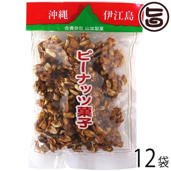 山城製菓 伊江島名産ピーナツ菓子 450g×12袋 沖縄 土産 人気 菓子 ピーナッツ 黒砂糖 おやつ 送料無料