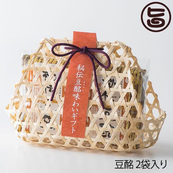 ギフト ヤマウチ 秘伝豆酩味わいギフト(豆酩100g×2) 豆腐もろみ漬け 東洋のチーズ 熊本 土産 ギフト 手土産 条件付き送料無料