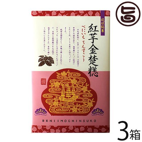 優菓堂 紅芋ちんすこう 24個入×3箱 沖縄 土産 個包装 人気 お菓子 ちんすこう 本来の食感 ホロホロ サクサク 送料無料