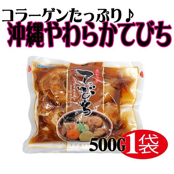 沖縄やわらかてびち 500g×1袋 沖縄 人気 定番 料理 送料無料