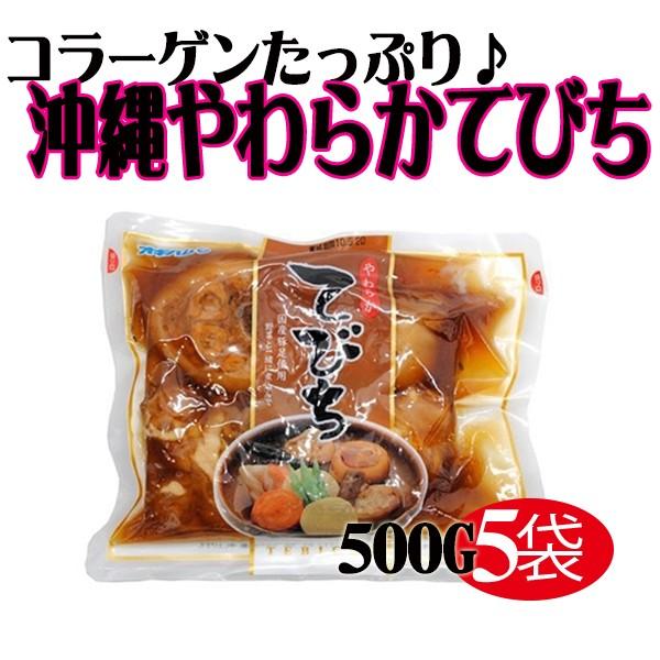 沖縄やわらかてびち 500g×5袋 沖縄 人気 定番 料理 送料無料