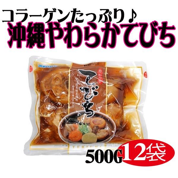 沖縄やわらかてびち 500g×12袋 沖縄 人気 定番 料理 送料無料