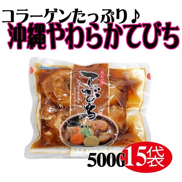 沖縄やわらかてびち 500g×15袋 沖縄 人気 定番 料理 送料無料
