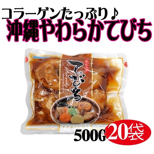 沖縄やわらかてびち 500g×20袋 沖縄 人気 定番 料理 送料無料