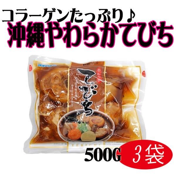 沖縄やわらかてびち 500g×3袋 沖縄 人気 定番 料理 送料無料