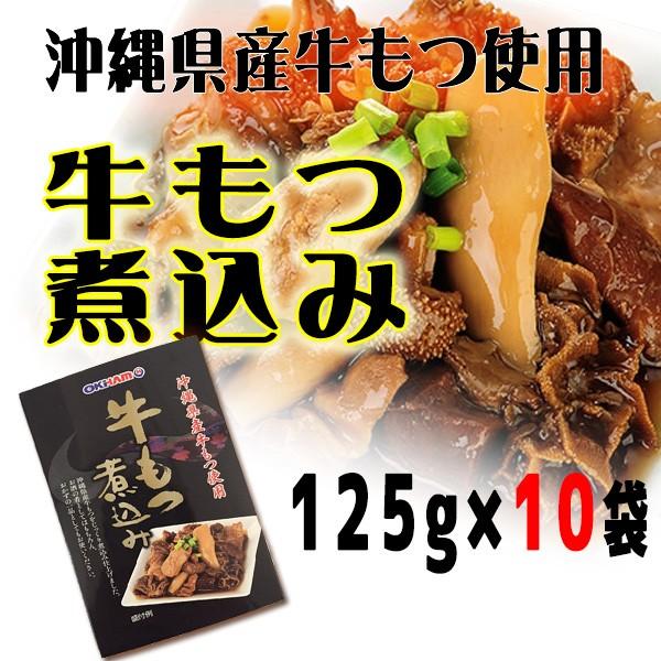 じっくり煮込んだ 牛もつ煮込み 125g×10 沖縄 人気 定番 送料無料