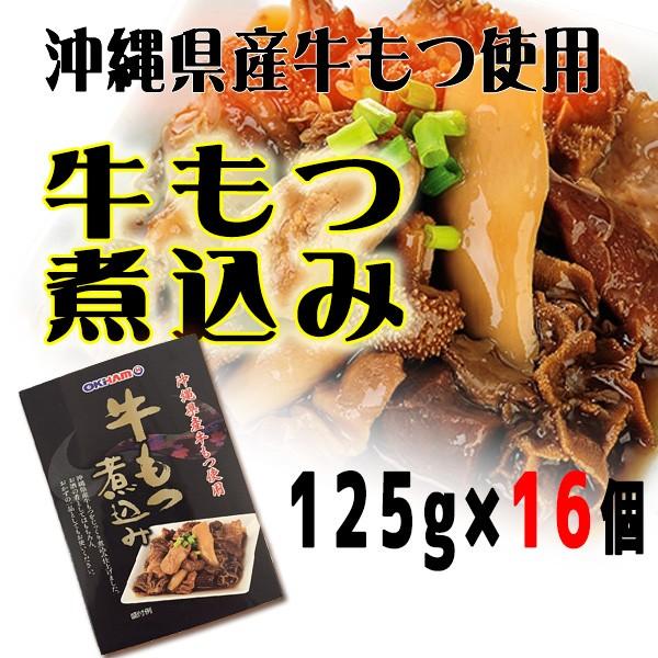 じっくり煮込んだ 牛もつ煮込み 125g×16 沖縄 人気 定番 送料無料
