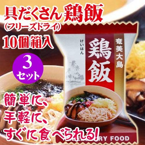 具だくさん 鶏飯 フリーズドライ 10個入り×3箱 鹿児島 奄美大島 条件付き送料無料