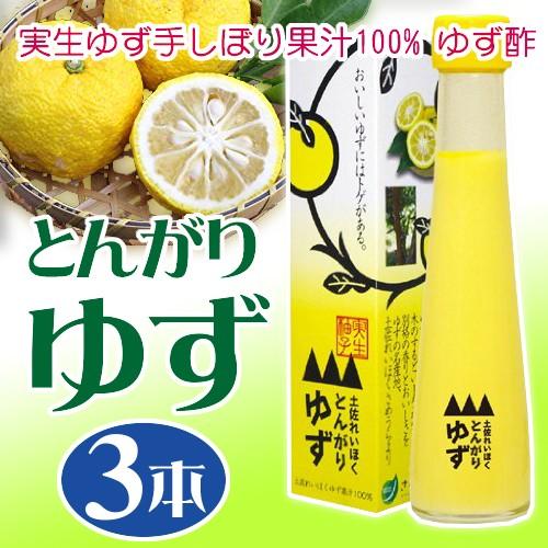 とんがりゆず 120ml×3本 高知県 四国 フルーツ 条件付き送料無料