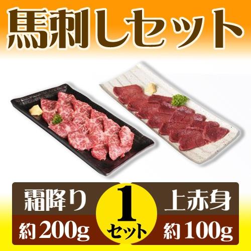 馬刺しセット1(霜降り 約200g・上赤身 約100g)×1セット 熊本県 九州 条件付き送料無料