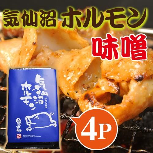 気仙沼ホルモン 味噌 350g×4P BBQ 岩手県 東北 復興支援 人気 条件付き送料無料