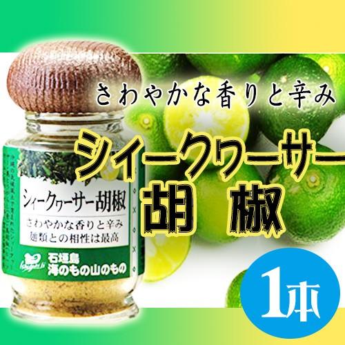 シークヮーサー胡椒 (粉タイプ) 14g×1瓶 沖縄 人気 土産 ノビレチン 調味料 送料無料