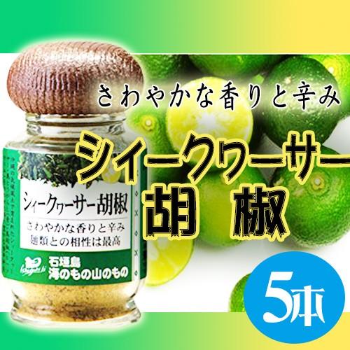 シークヮーサー胡椒 (粉タイプ) 14g×5瓶 沖縄 人気 土産 ノビレチン 調味料 送料無料