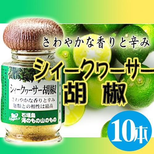 シークヮーサー胡椒 (粉タイプ) 14g×10瓶 沖縄 人気 土産 ノビレチン 送料無料