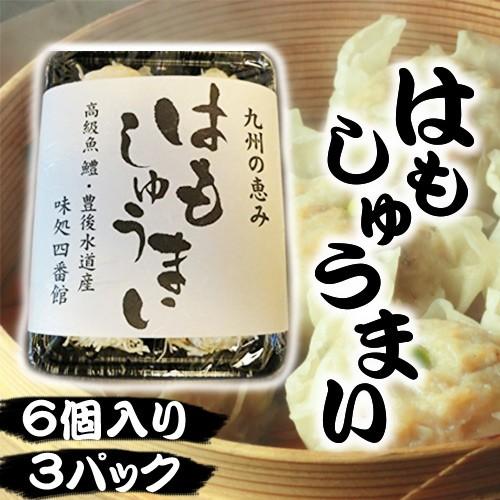 手作り はもしゅうまい 6個入り×3パック 福岡県 九州 人気 専門店 条件付き送料無料