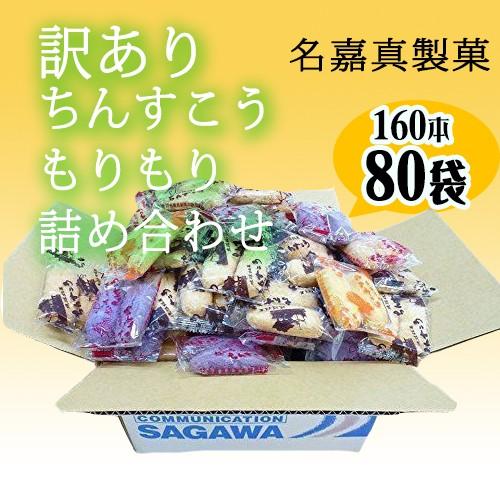 訳あり ちんすこう もりもり詰め合わせ80袋(160本) 約1.4kg 沖縄 土産 送料無料