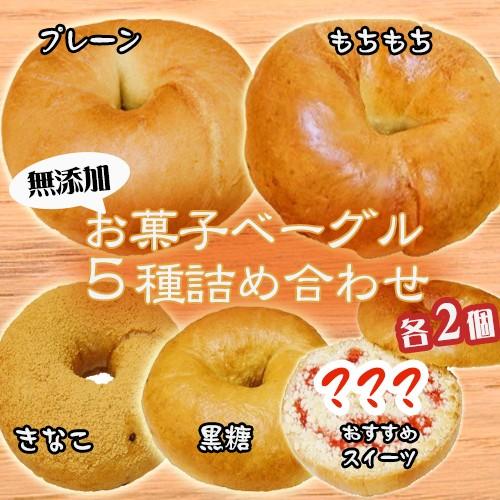 お菓子ベーグル 5種×各2個セット 沖縄 土産 送料無料