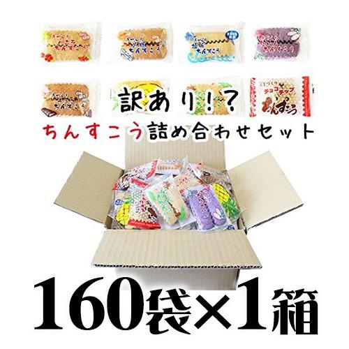 訳あり!?ちんすこう 詰合せセット 160袋入り×1箱 沖縄 土産 人気 定番 条件付き送料無料