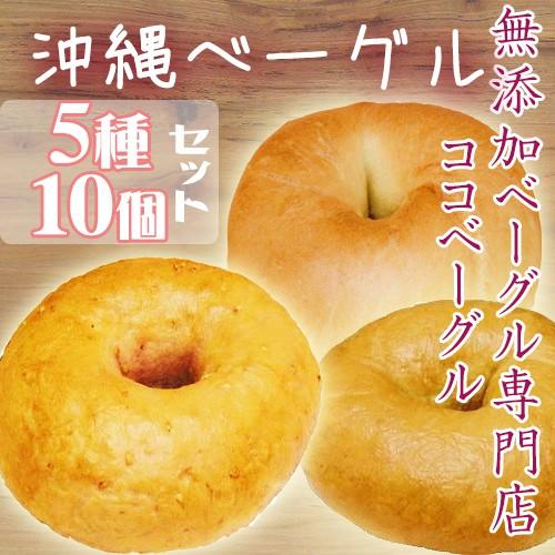 沖縄ベーグル 5種×各2個セット 沖縄 土産 送料無料